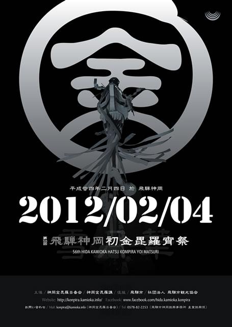 2012年度ポスター