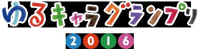 yurugp2016-logo_400