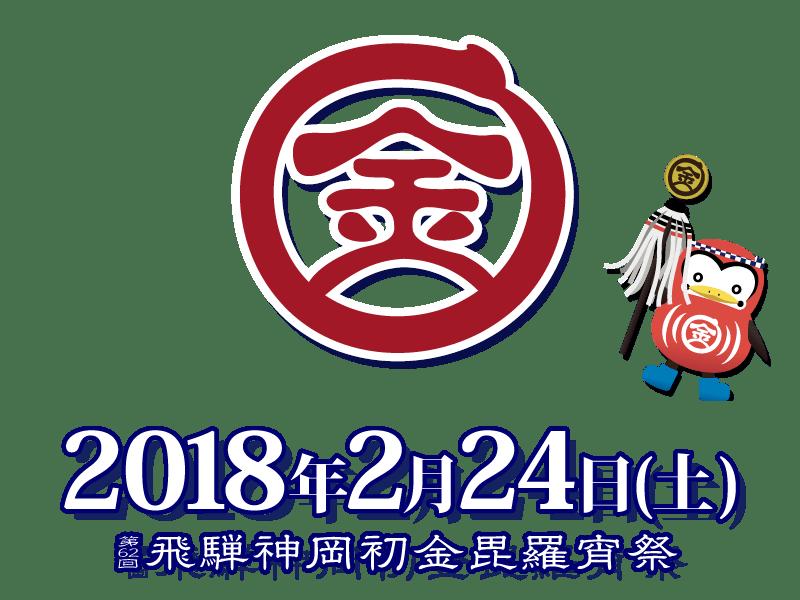 飛騨神岡初金毘羅宵祭